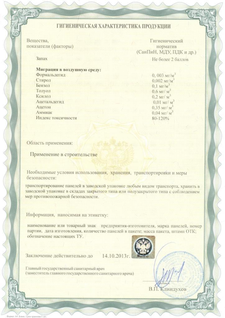 Сертификат оборотная сторона
